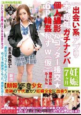 FCMQ-019 Studio Maniac (Mercury) Adachi-ku, Dating App Not-age Gachinanpa Individual Shooting Pakotta Compensated Dating ? 6P Gangbang I Not W (provisional) Part10