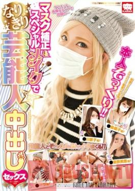 KAM-055 Studio Karma Creampie Sex With Girls Who Wear Masks and Get Special Makeup to Look Just Like Celebries