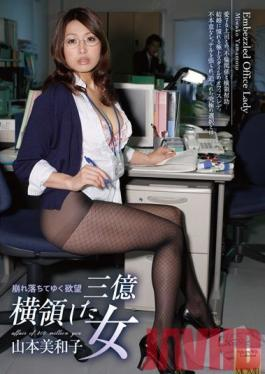 MOMJ-211 Studio Takara Eizo Lust Leads Her To Her Own Destruction The Woman Who Embezzled 300000000 Yen Miwako Yamamoto