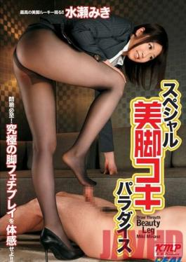 REAL-457 Studio Real Works Special Beautiful Leg-Job Paradise Miki Minase