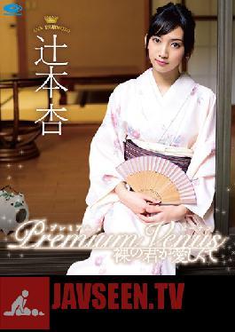 PRBYB-020 Studio Precious Beauty Premium Venus Naked You Are Dear  An Tsujimoto (Blu-ray Disc)