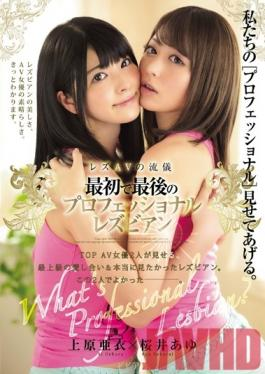 BBAN-078 Studio bibian Lesbian Porn Style. Their First And Last Professional Lesbian Sex Ai Uehara Ayu Sakurai
