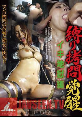 BDA-002 Studio Bermuda/Mousouzoku Bondage Torture Awakening - Orgasm Hell Edition Mirei Yokoyama
