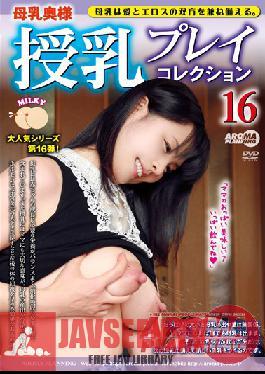 ARM-347 Studio Aroma Kikaku Breast Milk Breast-feeding Wife Play Collection 16