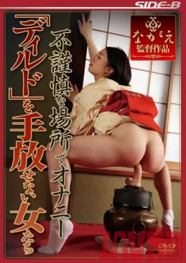 NSPS-169 Studio Nagae Style Masturbating In A Bad Place: The Girls That Wont Let Go Of Their 'Dildo'