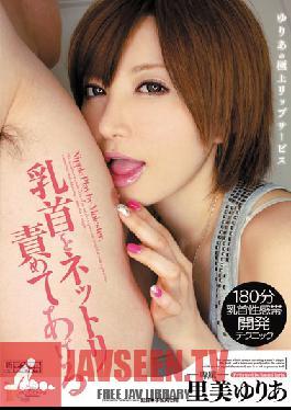 MIDD-896 Studio MOODYZ Let Me Tease Your Nipples Yuria Satomi