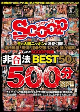 SCOP-345 Studio Scoop The Darkness Sweeping Through Japan, The Nation Of Sex! Illegal Brothels, Molestation, Paid Dating, love, Powerful Aphrodisiacs! The BEST Of Illegal Acts Specially Selected By SCOOP, 50 Women 500 Minute Special !