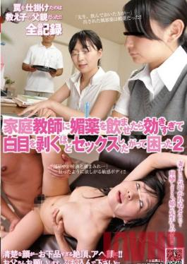 NHDTA-180 Studio Natural High When You Give the Private Tutor an Aphrodisiac, The Only Thing That Can Ensue IS SEX 2