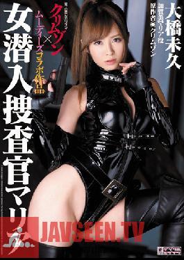 MIMK-009 Studio MOODYZ Crimson x MOODYZ Collaboration Female Undercover Investigator Maria Miku Ohashi