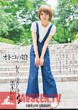 LJSK-006 Studio First Star A Boy Girl Take A Walk With My Cock Saki Kuroki