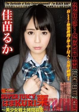 DXHK-014 Studio BabyEntertainment SUPER JUICY HAMAKURI Elegy For A Tortured Beautiful Girl Warrior Act 14 Ruka Kanae