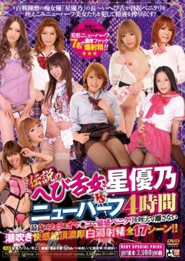 TCD-112 Studio TRANS CLUB The Legendary Snake Tongue Woman, Yuno Hoshi vs A Transsexual, 4 Hours Of The Ultimate Blowjob, The Pussy's Tight Hold Of The Peni-Clit, Squirting And 17 Scenes Of Extreme Cum !