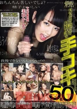 TOMN-094 Studio TEPPAN She'll Lure You To Ejaculation While Looking Into Your Eyes And Talking Gently To You As She Gives You A Handjob 50 Girls
