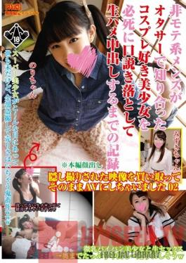 ZUKK-002 Studio Zucchini/Mousouzoku A Record Of What Happened When A Sad Sack Boy Met A Cosplay Loving Beautiful Girl And Tried To Seduce Her Into Raw Fucking Creampies We Bought This Secretly Filmed Footage And Sold It Without Permission As An AV! 02