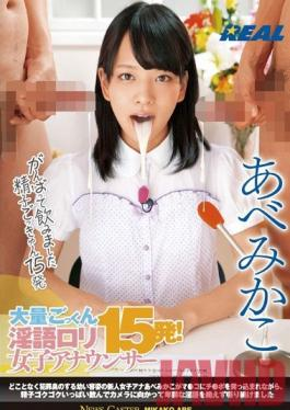 REAL-533 Studio Real Works 15 Cum Swallowing Shots! The Dirty-Talking, Lolita Announcer Mikako Abe