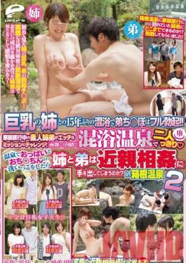 DVDES-792 Studio Deep's It's Been 15 Years Since This Busty Big Stepsister Last Took A Bath With Her Little Stepbrother, And Her Big Tits Are Making Him Raging Hard! All Alone Together In The Bath. While Washing Each Other's Tits And Cock, Will These Two Cross The Line Into Fakecest? 2