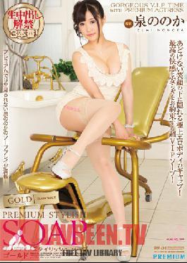 PGD-931 Studio PREMIUM PREMIUM Stylish Soapland Gold Edition Nonoka Izumi