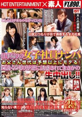 SHE-359 Studio Hot Entertainment The Women's Employees Nampa Dad Generation Of After-work Popular Among More Than Expected!Rainy Day Cum Going To Hit On Is The Temptation To Reverse! !