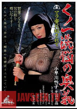 GMED-086 Studio Global Media Entertainment Ninja Brainwashing Secrets: Violated by Cockjuice ( Reiko Kobayakawa )