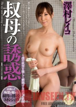 JUX-290 Studio MADONNA Aunt's Temptation - Stimulating My Sexual Desire - Reiko Sawamura