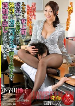 VOSS-001 Studio VENUS My female boss was in a bad mood an payed me a night call, pinned me down and make me give her a cream pit! Reiko Kobayakawa
