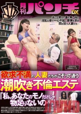 LPGX-002 Studio Lahaina Tokai The Squirting Adultery Massage Parlor Where Married Women Come In Droves I'm Not Satisfied With Your Cock Alone...