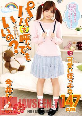 MOEP-013 Studio I.B.WORKS Can I Call You Papa? Tiny Cute Niece Hirono Imai