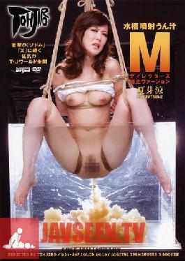 DDT-257 Studio Dogma Water Tank Shit Sprays Directors Cut Ryo Natsume