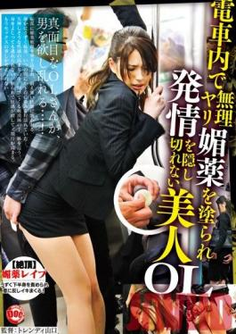 THS-001 Studio Prestige Beautiful Office Lady Is Forced To Take Aphrodisiac On Train And Can't Help Going Into Heat.