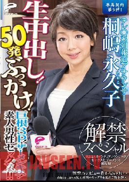DVDES-724 Studio Deep's The TV Newsreader Towako Kirishima's 5th Title under Exclusive Contract! Her First Creampie Special! 50 Bukkake! Big Cock Threesome! Sperm Kiss! Sex with an Amateur Man !