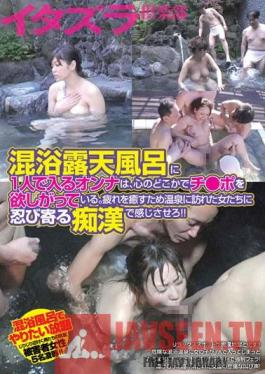 ITAJ-004 Studio Lahaina Tokai Woman Entering In One In Mixed Bathing Open-air Bath Is Wanted Somewhere With Blood ? Port Of Mind.The Sasero Feel Molester Creeping The Woman Who Visited The Hot Spring To Heal Tired! !