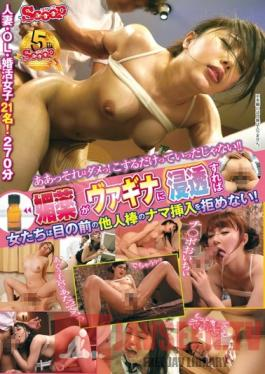 SCPX-169 Studio Scoop No Don't Do That! You Told Me It'd Just Be A Handjob!A Girl Can't Resist Unprotected Sex With The Cock In Front Of Her When She Gets Drugged With An Aphrodisiac!