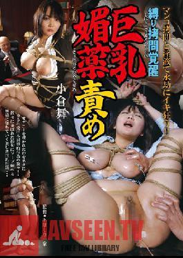 BDA-003 Studio Bermuda/Mousouzoku Bound Torture Awakening: Big Tits Aphrodisiac Attack - Mai Ogura