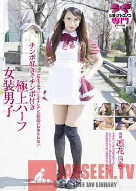 PAV-023 Studio Ei Ten A Favorite Cock Cock With A Superb Half-Dressing Boys Not Erection Of The Penis During Your Service Blow Is Fit Rinhana