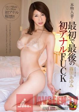 MVSD-233 Studio M's Video Group A Real Married Woman! First and Last Anal Fuck! I'm Sorry Honey. I've Never Done This With You. Anal Made Me Cum.Ayumi Shinoda