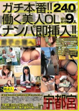 SAMA-653 Studio Skyu Shiroto Real and Raw! Picking Up Beautiful Office Ladies For Instant Penetration !