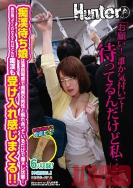 HUNT-883 Studio Hunter Please! Somebody Notice! I Keep Waiting, But I...This Horny Girl Wants To Get Groped And A Guy Accidentally Brushing Her On A Crowded Train Is Enough To Get Her Gushing! After That Any Kind Of Molester Is Good Enough Enough To Get Her Off!