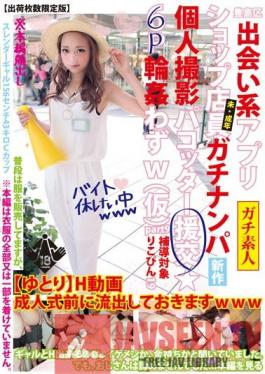 FCMQ-016 Studio Maniac (Mercury) Toshima Dating App Not-age Gachinanpa Individual Shooting Pakotta Compensated Dating ? 6P Gangbang I Not W (provisional) Part9