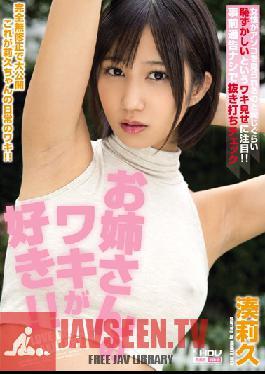 WANZ-283 Studio Wanz Factory Sister I love Your Armpits! Riku Minato