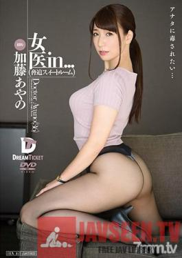 VDD-155 Studio Dream Ticket - Female Doctor in... (Coercion Suite) Ayano Fuji