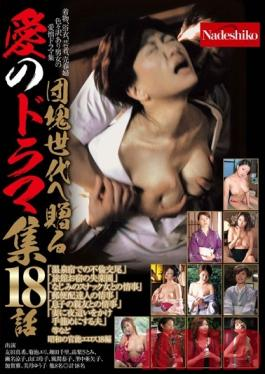 NASS-257 Studio Nadeshiko Gift For The Babyboomers: Passionate Drama Collection Chapter 18
