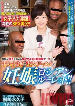 DVDES-764 Studio Deep's Just Whose Child Will I Bear...? I, Towako Kirishima, Want My Belly To Swell - Pure Instinct To Get Pregnant Drives This Horny Girl To Seek Out Ten Loads Of Amateur Semen From Ten Guys In An Impregnation Russian Roulette!