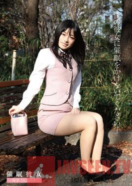 HLV-002 Studio Saimin Kenkyuujo Hypnotized Girlfriend -Haruna Office Lady 23 Years Old-