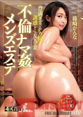 HZGD-132 Studio Married Woman Flower Garden Theater - My Friend's Wife Seduces Me With Her Voluptuous Body And Her Huge Ass - Adulterous Banging With A Massage Therapist - Kanna Shinozaki