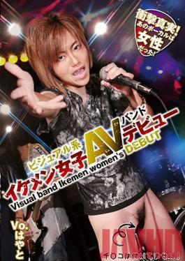 STD-021 Studio Radix Hayato, A Stylish Young Woman From A Visual-Kei Band Makes Her AV Debut Despite Her Looks, She's A Single Mother With Children