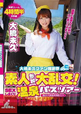 MIRD-069 Studio MOODYZ Miku Ohashi Fan Appreciation Day Large Orgy With Amateurs! Hot Spring Fuckfest Tour