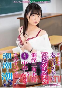 SVDVD-760 Studio Sadistic Village - New Female Teacher Kanon Kanon Machine Vibe Torture × Aphrodisiac Triangular Horse × Dangerous Day 15 Barrage Tide All Of It! tide! tide! 37 Kanon Kanon