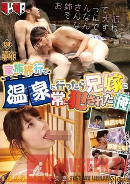 FSET-858 Studio Aquinori - When I went to a hot spring on a family trip, I was always raped by my brother-in-law.