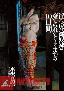 AKHO-063 Studio Akahotaruika / Mousouzoku The 10 Days Until The Slutty Assed Rope Slave Was Abandoned. Maki Mizusawa