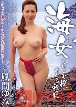 JUC-394 Studio MADONNA Beach Girl Yumi Kazama Slippery Secret & Hidden Pearl